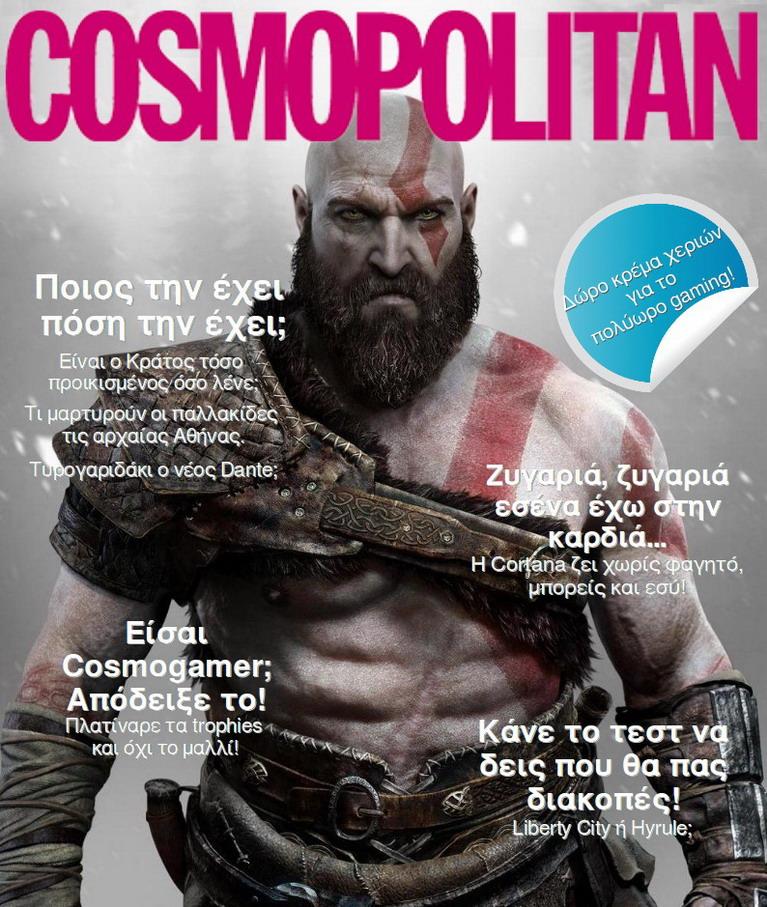 Σοβαρά θέματα που απασχολούν κάθε σύγχρονη γυναίκα gamer που σέβεται τον εαυτό της.
