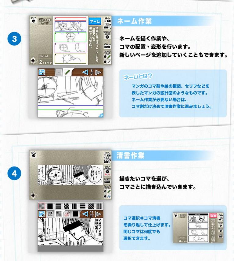 Comic Studio_3
