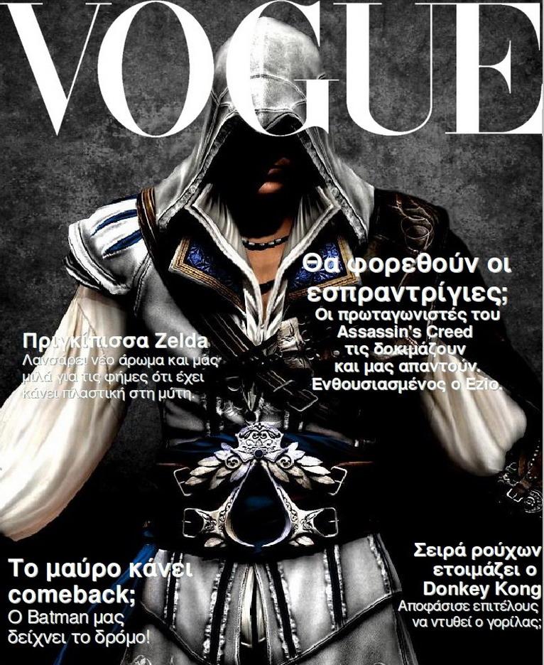 Η τελευταία λέξη της μόδας...
